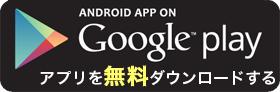 Google Playからアプリをダウンロードする