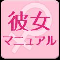 彼女を作るための恋愛マニュアル~モテ術~