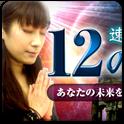 2013年 大人気「速水瑛里奈先生の12の予言」無料占い