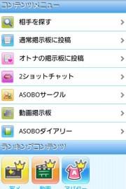 友達が見つかる無料SNSアプリ「ASOBO」