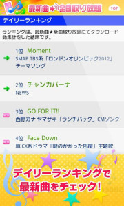 AKB48、ももクロ、嵐、EXILEなどの人気の曲・最新曲が全曲取り放題!